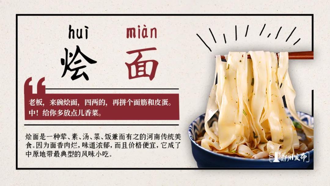 郑州烩面、木版年画等入选河南非遗推荐名单