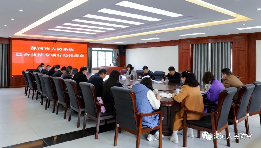 漯河市召开推进会 对人防综合执法专项行动进行再安排、再部署