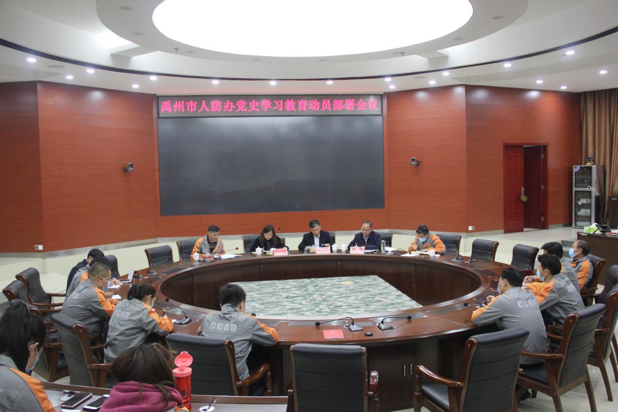 禹州市人防办召开会议 对党史学习教育工作进行安排部署